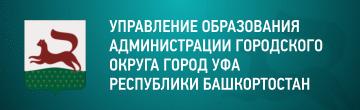 Управление образования Уфа